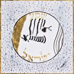Jewish art shema Israel