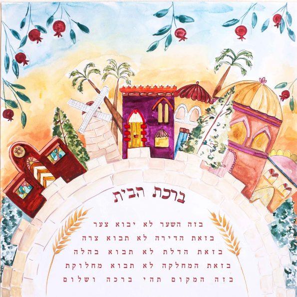 Jerusalem Birkat Habayit Judaica art