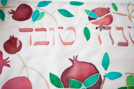 Pomegranate and mosaic challah cover